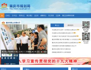 cqupb.gov.cn screenshot