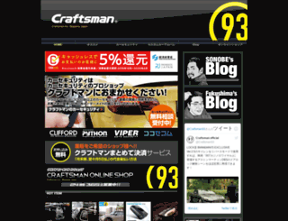 craftsman-jp.com screenshot