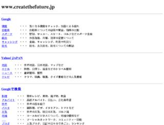 createthefuture.jp screenshot