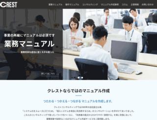crest-con.co.jp screenshot