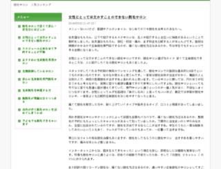 crij-guyane.com screenshot
