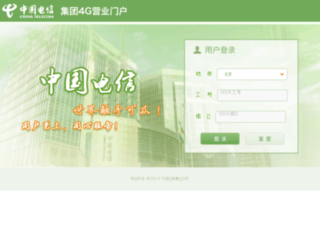 crm.189.cn screenshot