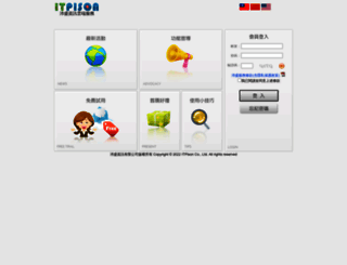 crm2.itpison.com screenshot