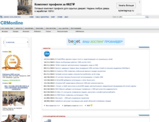 crmonline.ru screenshot