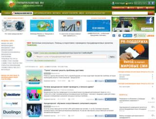 crowdsourcing.ru screenshot