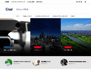 crplus.co.jp screenshot