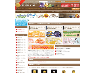 crystal-king.jp screenshot