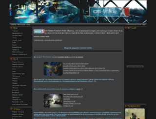 cs-0nline.clan.su screenshot