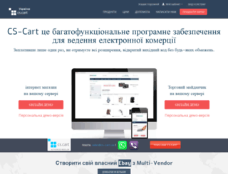cs-cart.com.ua screenshot