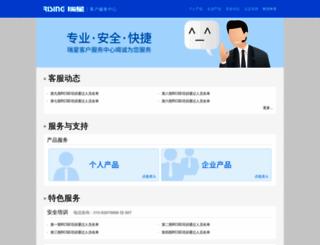 csc.rising.com.cn screenshot