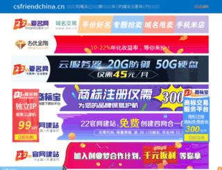 csfriendchina.cn screenshot