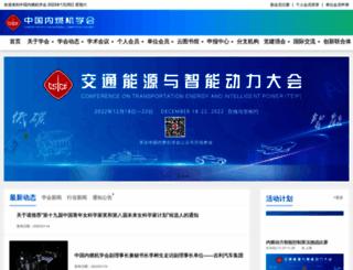 csice.org.cn screenshot