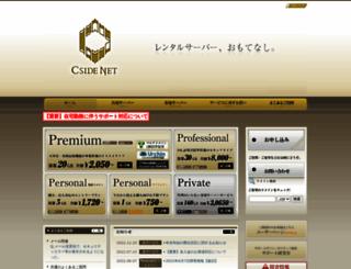 cside.jp screenshot