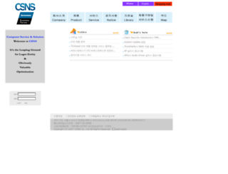 csns.co.kr screenshot