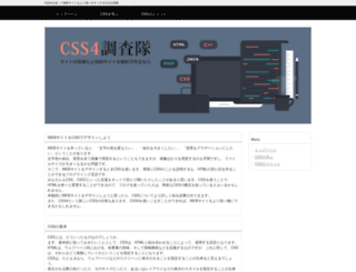 css4free.com screenshot
