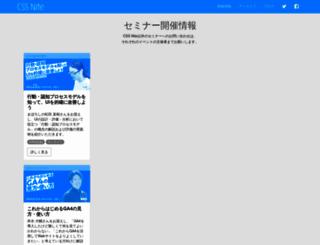 cssnite.jp screenshot