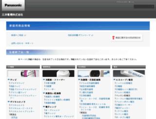 ctlg.panasonic.co.jp screenshot