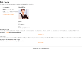 ctxapps.tai.com screenshot