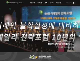 cu.edaily.co.kr screenshot