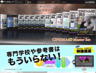 cubelic3.jp screenshot