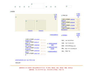 cuiyufang.net screenshot