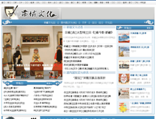 culture.ts.cn screenshot