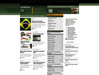 cup2002.ru screenshot