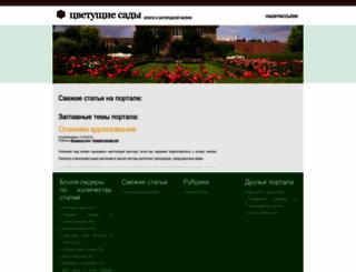 cveti-sadi.ru screenshot