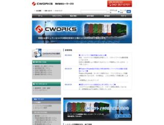 cworks.jp screenshot