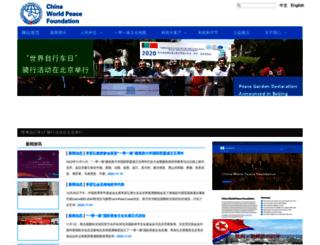cwpf.org.cn screenshot