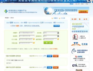 cx.spsp.gov.cn screenshot