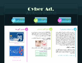 cyberad.ir screenshot