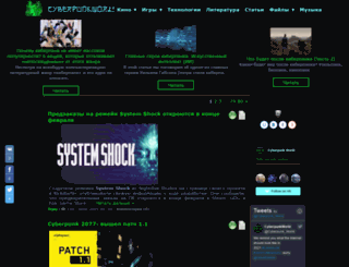 cyberpunkworld.net screenshot