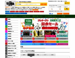 cycle-yoshida.com screenshot