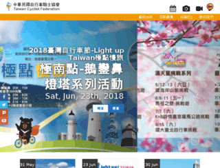 cyclist.org.tw screenshot