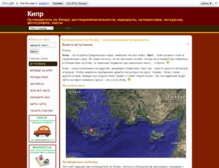 cyprusiana.ru screenshot