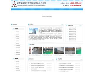 cz-laoguanjia.com screenshot