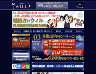 d-will.jp screenshot