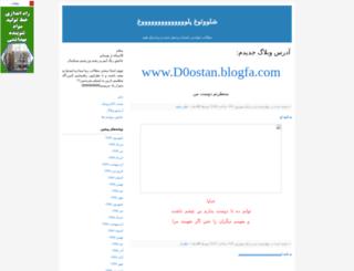 d0o0ostan.blogfa.com screenshot