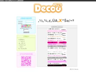 d20.decoo.jp screenshot