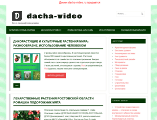 dacha-video.ru screenshot