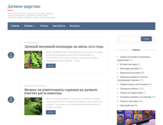 dachnoetsarstvo.ru screenshot