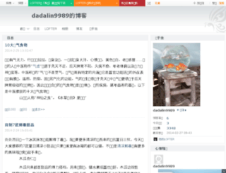 dadalin9989.blog.163.com screenshot