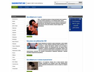 dadimotvet.ru screenshot