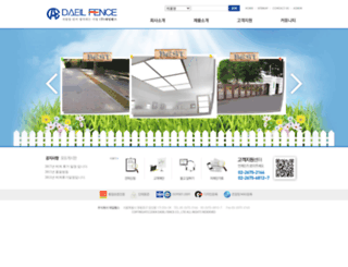 daeilfence.co.kr screenshot