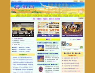 dafahao.com screenshot