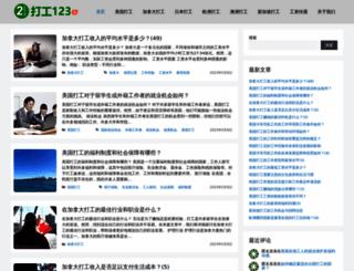 dagong123.com screenshot