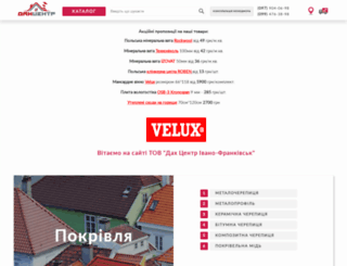 dah-if.com.ua screenshot