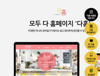 dahome.co.kr screenshot
