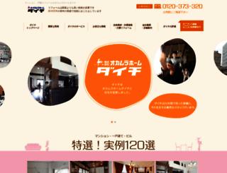 daichi.net screenshot